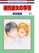 彼氏彼女の事情(21)(花とゆめコミックス)