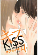 キス(4)(白泉社文庫)
