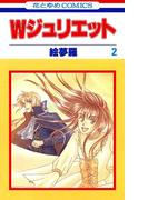 Wジュリエット(2)(花とゆめコミックス)