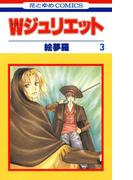 Wジュリエット(3)(花とゆめコミックス)