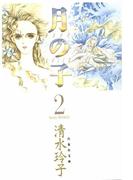 月の子 MOON CHILD(2)(白泉社文庫)
