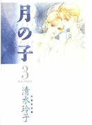 月の子 MOON CHILD(3)(白泉社文庫)