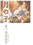 月の子 MOON CHILD(4)(白泉社文庫)