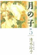 月の子 MOON CHILD(5)(白泉社文庫)