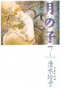 月の子 MOON CHILD(7)(白泉社文庫)