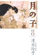 月の子 MOON CHILD(8)(白泉社文庫)