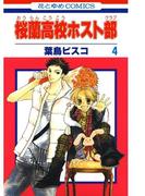 桜蘭高校ホスト部(クラブ)(4)(花とゆめコミックス)