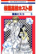 桜蘭高校ホスト部(クラブ)(5)(花とゆめコミックス)