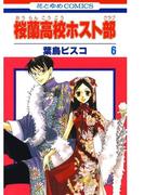 桜蘭高校ホスト部(クラブ)(6)(花とゆめコミックス)