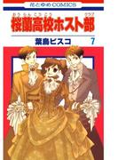 桜蘭高校ホスト部(クラブ)(7)(花とゆめコミックス)