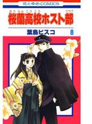 桜蘭高校ホスト部(クラブ)(8)(花とゆめコミックス)