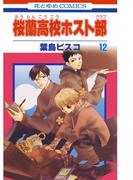 桜蘭高校ホスト部(クラブ)(12)(花とゆめコミックス)