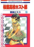 桜蘭高校ホスト部(クラブ)(13)(花とゆめコミックス)