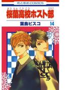 桜蘭高校ホスト部(クラブ)(14)(花とゆめコミックス)