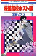 桜蘭高校ホスト部(クラブ)(15)(花とゆめコミックス)