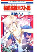 桜蘭高校ホスト部(クラブ)(17)(花とゆめコミックス)