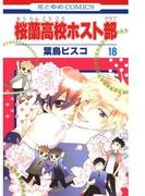 桜蘭高校ホスト部(クラブ)(18)(花とゆめコミックス)