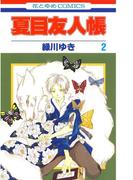 夏目友人帳(2)(花とゆめコミックス)