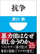 抗争(小学館101新書)(小学館101新書)