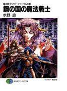 魔法戦士リウイ ファーラムの剣4 鋼の国の魔法戦士(富士見ファンタジア文庫)