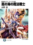 魔法戦士リウイ ファーラムの剣6 嵐の海の魔法戦士(富士見ファンタジア文庫)