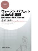 ウォーレン・バフェット 成功の名語録(PHPビジネス新書)