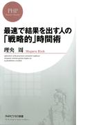 最速で結果を出す人の「戦略的」時間術(PHPビジネス新書)