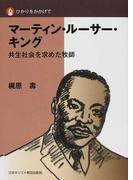 マーティン・ルーサー・キング 共生社会を求めた牧師 (ひかりをかかげて)