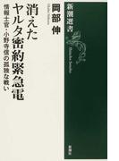 消えたヤルタ密約緊急電 情報士官・小野寺信の孤独な戦い (新潮選書)(新潮選書)