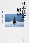日本社会の歴史 上 原始・古代〜近世