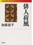 俳人荷風 (岩波現代文庫 文芸)(岩波現代文庫)