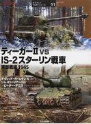 """ティーガーⅡ vs IS−2スターリン戦車 東部戦線1945 (オスプレイ""""対決""""シリーズ)"""