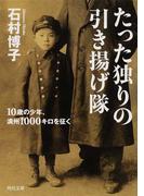 たった独りの引き揚げ隊 10歳の少年、満州1000キロを征く (角川文庫)(角川文庫)