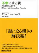 不幸にする親 人生を奪われる子供 (講談社+α文庫)(講談社+α文庫)