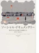 ソーシャル・ドキュメンタリー 現代日本を記録する映像たち (CineSophia)
