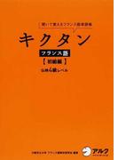 キクタンフランス語 聞いて覚えるフランス語単語帳 初級編 仏検4級レベル