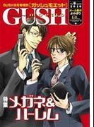 GUSHmoetto メガネ&ハーレム(10)(GUSH COMICS)