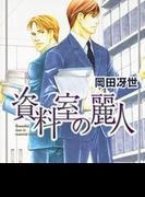 資料室の麗人(10)(GUSH COMICS)