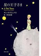 星の王子さま(角川文庫)