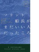 フリント船長がまだいい人だったころ (HAYAKAWA POCKET MYSTERY BOOKS)(ハヤカワ・ポケット・ミステリ・ブックス)