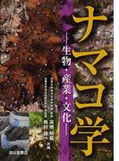 ナマコ学 生物・産業・文化