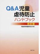 Q&A児童虐待防止ハンドブック 改訂版