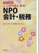 ここからはじめるNPO会計・税務 改正NPO法対応