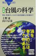 図解・台風の科学 発生・発達のしくみから地球温暖化の影響まで