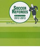 サッカーレフェリーズ 2012/2013