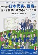 サッカー日本代表の戦術が誰でも簡単に分かるようになる本 (学べる!サッカー戦術)
