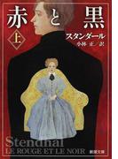 赤と黒 改版 上 (新潮文庫)(新潮文庫)