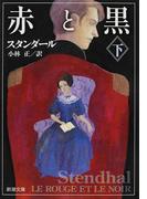 赤と黒 改版 下 (新潮文庫)(新潮文庫)