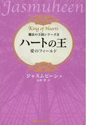 ハートの王 愛のフィールド (魔法の王国シリーズ)