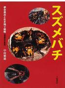 スズメバチ 都会進出と生き残り戦略 増補改訂新版